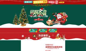 淘宝圣诞节首页设计模板PSD素材