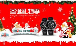 淘宝手表圣诞节活动海报PSD源文件