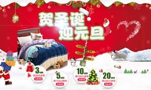 淘宝家纺圣诞元旦海报设计PSD源文件