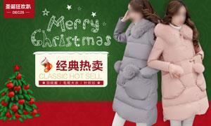 淘宝羽绒服圣诞节活动海报PSD素材