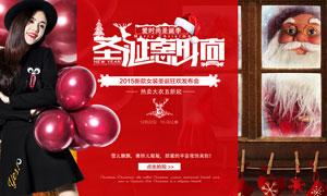 淘宝女装圣诞时尚海报设计PSD素材