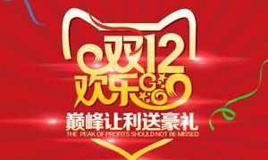 双12欢乐购活动海报设计PSD源文件