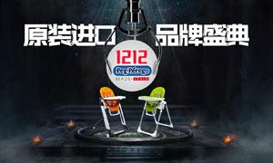 淘宝双12儿童餐椅全屏海报PSD源文件