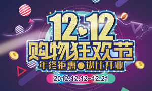 双12购物狂欢节活动海报PSD素材