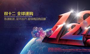 双12全球速购宣传海报PSD素材