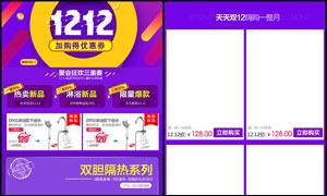 淘宝淋浴产品双12移动端模板PSD素材