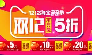 淘宝双12亲亲节促销海报PSD素材