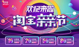 淘宝双12亲亲节促销海报设计PSD素材