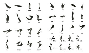 中国风书法字笔触笔画PSD分层素材
