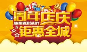 周年店庆购物活动海报设计PSD素材