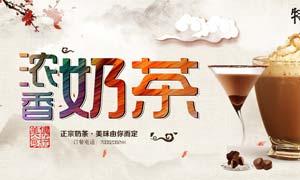 奶茶饮料宣传海报设计PSD源文件