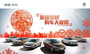 大众汽车新年活动海报设计PSD素材