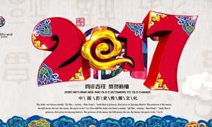 2017鸡年吉祥如意海报设计PSD素材