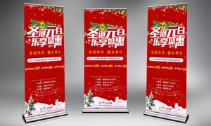 圣诞元旦活动展板设计PSD源文件