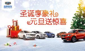 吉利汽车圣诞元旦活动海报PSD源文件