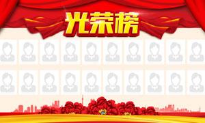 企业光荣榜宣传设计模板PSD源文件
