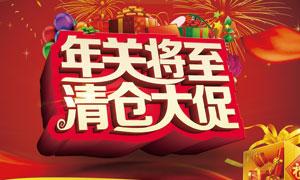 商场年末清仓大促海报设计PSD素材
