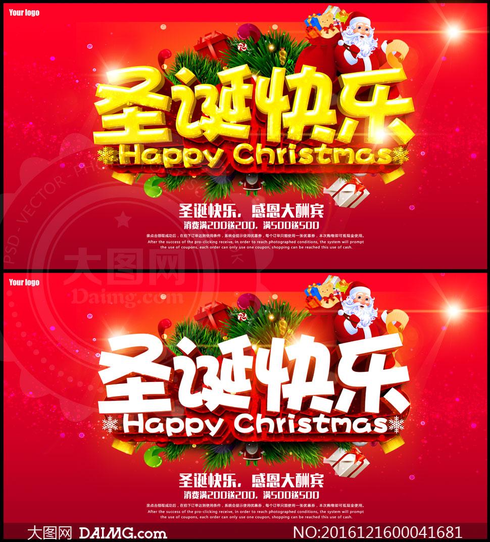 圣诞节感恩大酬宾海报设计psd素材
