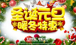 圣诞元旦特惠促销海报设计PSD素材