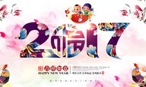 2017新年吉祥如意海报设计PSD素材