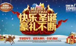 圣诞节豪礼不断海报设计PSD源文件