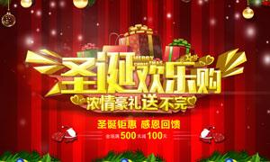 圣诞欢乐购感恩促销海报PSD素材