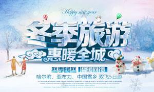 冬季旅游宣传活动海报设计PSD素材