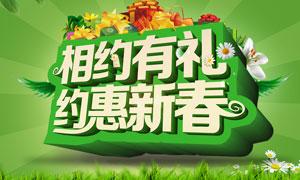 春季约惠促销海报设计PSD源文件