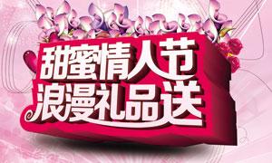 甜蜜情人节好礼促销海报设计PSD素材