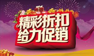 商场折扣促销活动海报PSD源文件