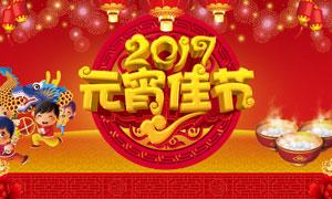 2017年元宵节活动海报设计PSD素材