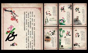 中国风道德讲堂展板设计PSD源文件