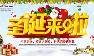 圣诞来啦感恩促销海报设计PSD素材