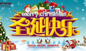圣诞狂欢夜活动海报设计PSD素材