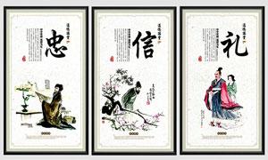 中国传统国学经典文化展板PSD素材