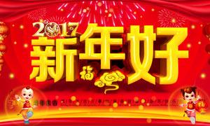 2017新年好喜庆海报设计PSD源文件