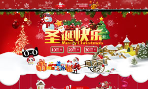 天猫女装圣诞节首页设计模板PSD素材