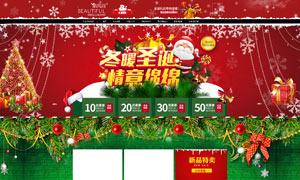 天猫女装圣诞节首页模板PSD素材