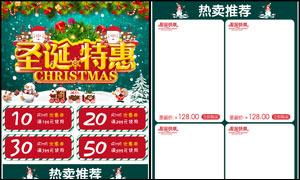 天猫圣诞节移动端设计模板PSD素材