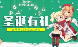 淘宝圣诞有礼全屏海报设计PSD素材