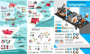 陆运航运等交通工具信息图矢量素材