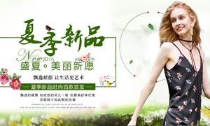淘宝夏季女装新品促销海报PSD模板