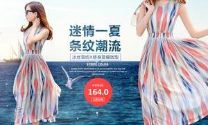 夏季潮流条纹女裙海报设计PSD素材