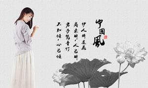 淘宝中国风女装海报设计PSD素材