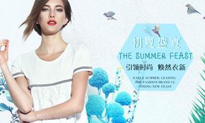 淘宝女装夏季盛宴海报设计PSD素材
