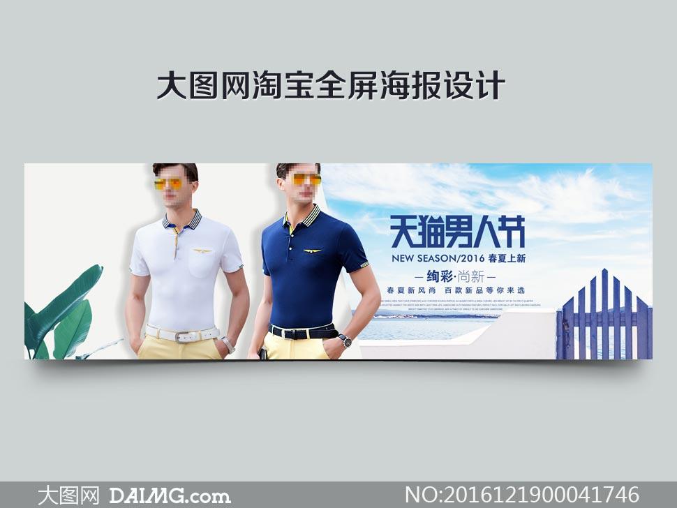 天猫男人节服装海报设计PSD源文件
