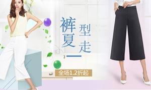 淘宝夏季女裤海报设计PSD源文件