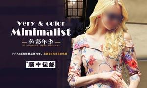 淘宝秋季女装活动海报设计PSD素材