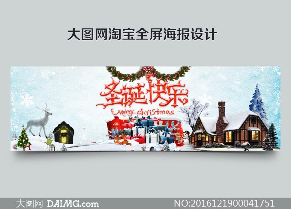 淘宝圣诞节全屏海报设计PSD模板