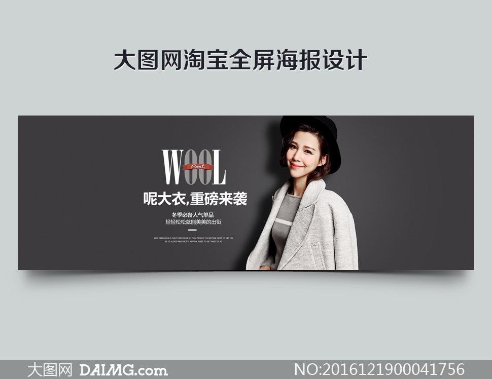 淘宝冬季女装呢大衣海报设计PSD模板